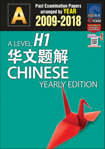 A-Level H1 华文题解 Chinese Yearly Edition (2009-2018) + Answers