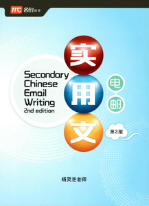 Secondary Chinese Email Writing 实用文电邮 (2nd Ed)