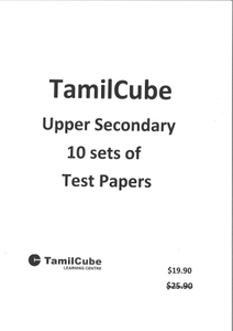 TamilCube Upper secondary Test Papers (10 sets)