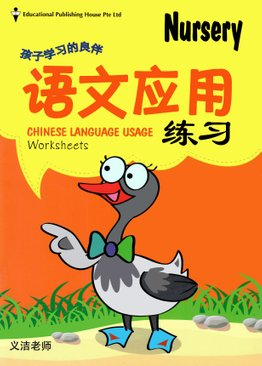 Nursery Chinese Language Usage Worksheets