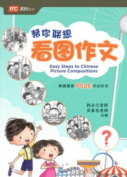 Easy Steps to Chinese Picture Compositions  帮你联想看图作文