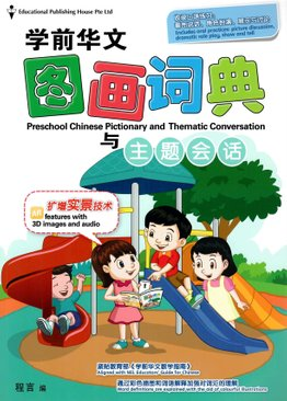 Preschool Chinese Pictionary with Thematic Conversation 学前华文图画词典与主题会话