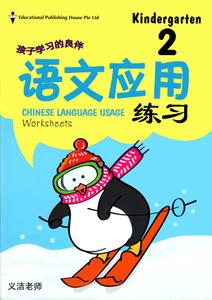 K2 Chinese Language Usage Worksheets