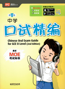 Chinese Oral Exam Guide for GCE 'O' level (2E)  中学口试精编 (第二版)