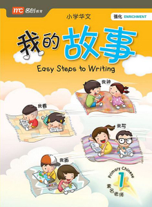 Easy Steps to Writing P1 我的故事 一年级