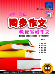 小学一年级 同步作文 Guided Composition For Primary 1