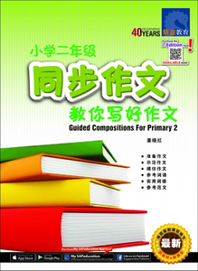 小学二年级 同步作文 Guided Composition For Primary 2