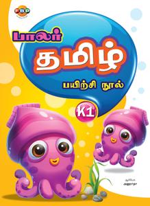 Kindergarten 1 Tamil