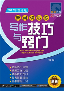 新闻读后感 写作技巧与窍门 Skills and Techniques for News Articles Reviews
