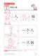 nursery chinese word recognition worksheets openschoolbag. Black Bedroom Furniture Sets. Home Design Ideas