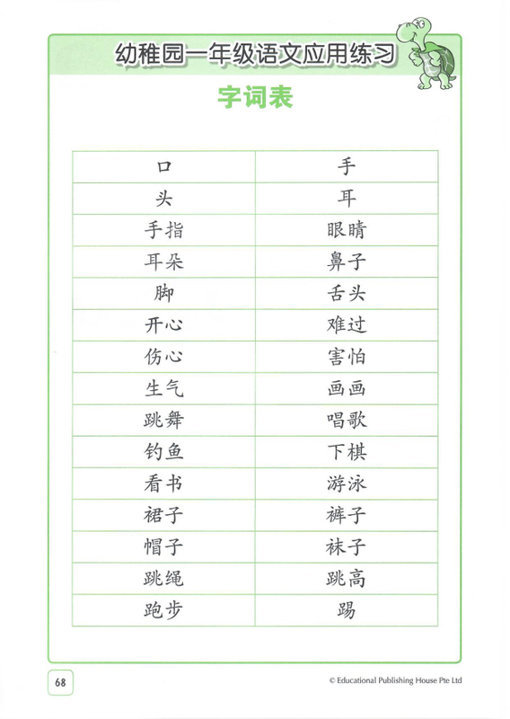k1 chinese language usage worksheets openschoolbag. Black Bedroom Furniture Sets. Home Design Ideas