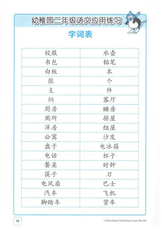 k2 chinese language usage worksheets openschoolbag. Black Bedroom Furniture Sets. Home Design Ideas