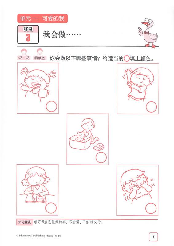 nursery chinese language usage worksheets openschoolbag. Black Bedroom Furniture Sets. Home Design Ideas