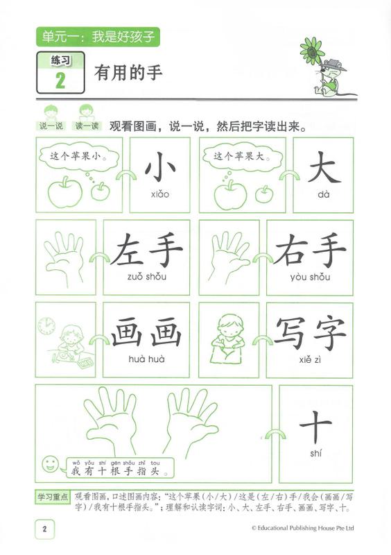 k1 chinese word recognition worksheets openschoolbag. Black Bedroom Furniture Sets. Home Design Ideas
