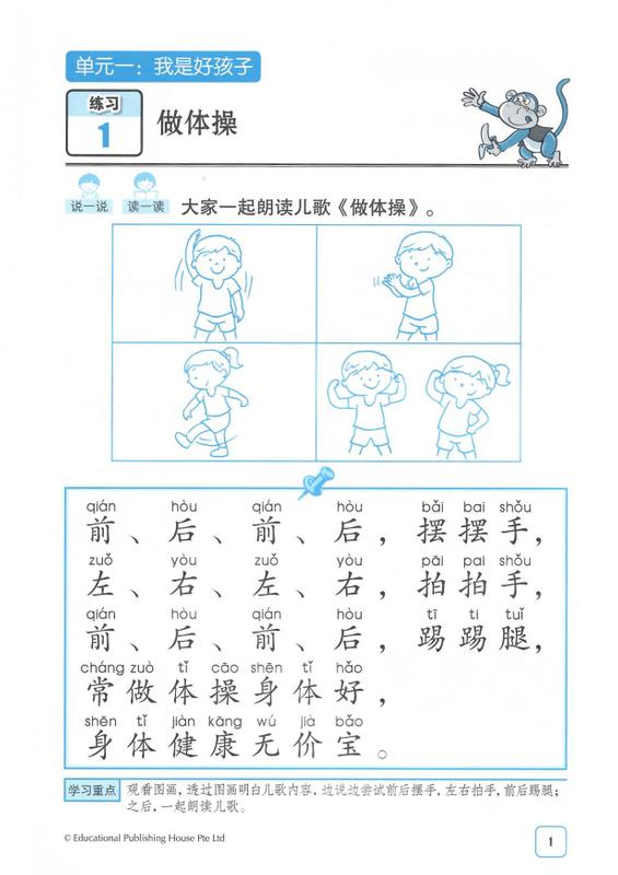 k2 chinese word recognition worksheets openschoolbag. Black Bedroom Furniture Sets. Home Design Ideas