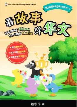 Learning Chinese Through Stories K1