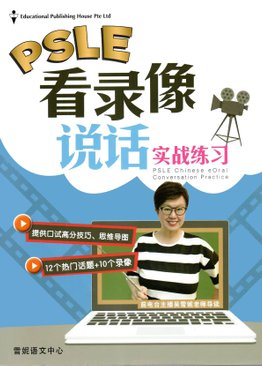 PSLE Chinese eOral Conversation Practice