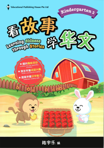 Learning Chinese Through Stories K2