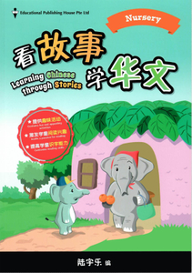 Learning Chinese Through Stories Nursery