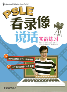 PSLE Chinese eOral Conversation Practice (with USB)