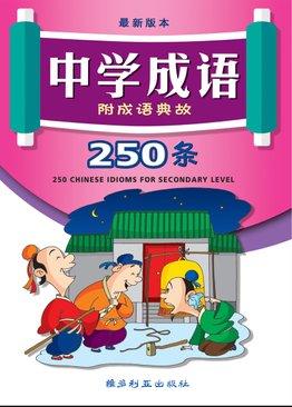 中学成语250条 (付成语典故) 250 Chinese Idioms For Secondary Level