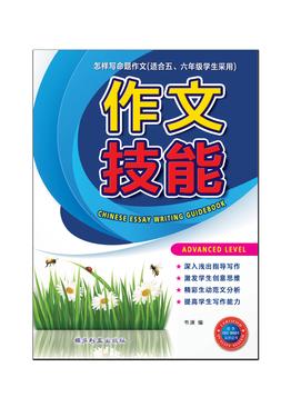 Chinese Essay Writing Guidebook (Pri 5&6) 作文技能(高年级适用)