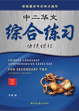 中 二华文综合练习 Chinese Language Comprehensive Exercises For Sec 2E