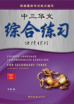中 三华文综合练习 Chinese Language Comprehensive Exercises For Sec 3E