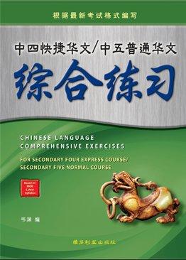 中四五华文综合练习 Chinese Language Comprehensive Exercises For Sec 4E/5NA