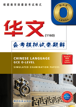 Chinese Language GCE O-level Simulated Examination Papers (1160)