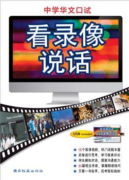 中学华文口试看录像说话 Chinese Language Oral Exam Guidebook For Sec Sch (USB)