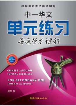 中一华文单元练习 Chinese Language Topical Exercises For Sec 1NA