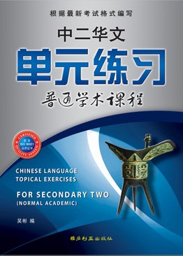 中二华文单元练习 Chinese Language Topical Exercises For Sec 2NA