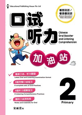 P2 CHINESE Oral Booster & Listening Comprehension 口试听力加油站