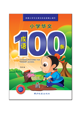 Chinese Proverbs For Primary School 小 学 成 语 100 条 ( 最 新 版 本 )