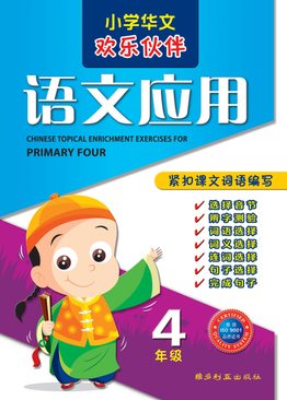 Chinese Topical Enrichment Exercises For Primary Four  四年级小学华文语文应用