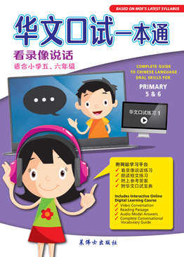 Complete Guide To Chinese Language Oral Skills For Pri 5&6 华文口试一本通 (五,六年级适用)