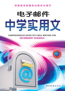 中学实用文 Comprehensive Guide to E-mail Writing for Sec