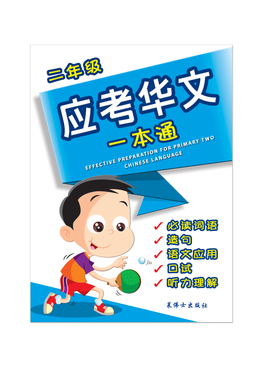 Effective Preparation For Primary Two Chinese Language 二年级应考华文一本通