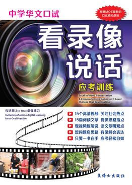 中学华文口试 - 看录像说话应考训练 Excel In Video Conversation A Comprehensive Guide for O Level Chinese Oral Exam