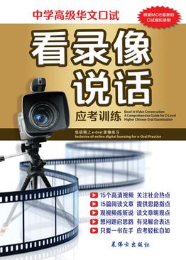 中学高级华文 - 看录像说话应考训练 Excel in Video Conversation A Comprehensive Guide for O Level Higher Chinese Oral Exam