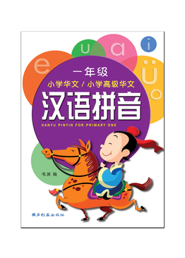 Hanyu Pinyin For Primary One 一年级汉语拼音练习