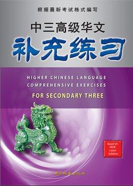 中三高级华文补充练习 Higher Chinese Language Comprehensive Exercises For Sec 3