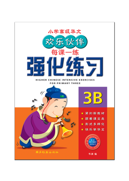 Higher Chinese Intensive Exercises For Primary Three (3B)  欢乐伙伴高级华文强化练习 3B