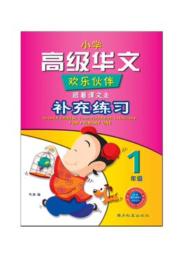 Higher Chinese Comprehensive Exercises For Primary One 一年级高级华文补充练习