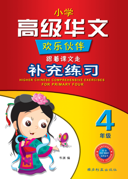 Higher Chinese Comprehensive Exercises For Primary Four 四年级高级华文补充练习