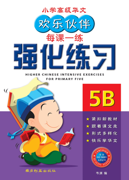 Higher Chinese Intensive Exercises For Primary Five (5B)  欢乐伙伴高级华文强化练习 5B