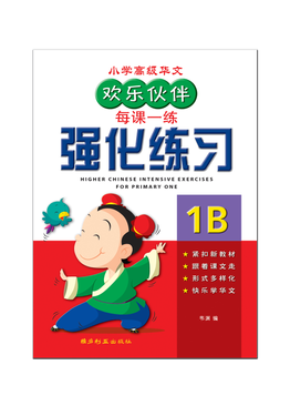 Higher Chinese Intensive Exercises For Primary One (1B)  欢乐伙伴高级华文强化练习 1B