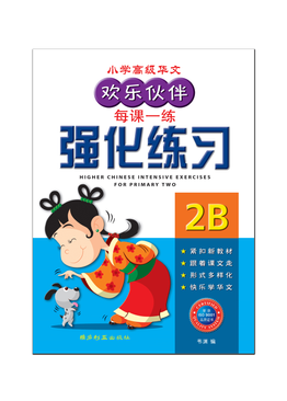 Higher Chinese Intensive Exercises For Primary Two (2B)  欢乐伙伴高级华文强化练习 2B