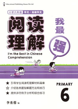 I'm The Best in Chinese Comprehension  阅读理解我最强 6